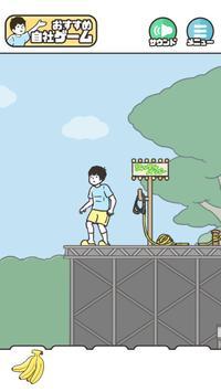ドッキリ神回避 -脱出ゲーム screenshot 13