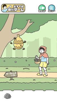 ドッキリ神回避 -脱出ゲーム screenshot 4