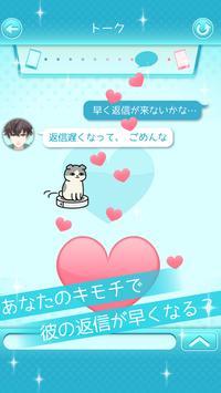 好きになったら負け。 完全無料!女性向けイケメン恋愛ゲーム apk screenshot