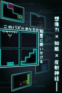 CUBE 360° ~想像力×知能×反射神経~ apk screenshot