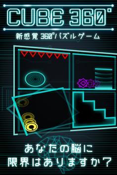 CUBE 360° ~想像力×知能×反射神経~ poster