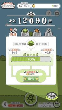 ぱんだの森 screenshot 2