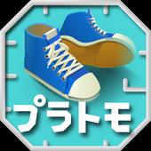 プラトモ icon