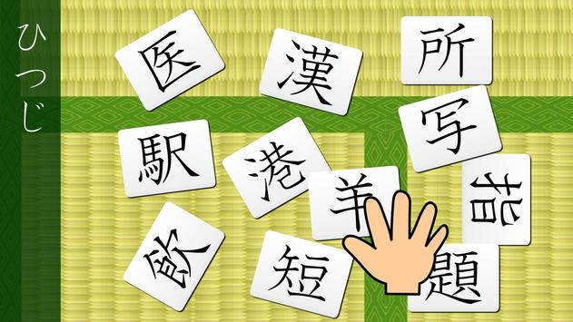 Japanese-kanji3 screenshot 7