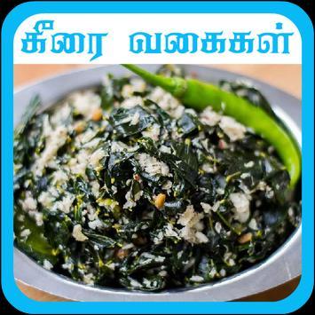 keerai recipe in tamil poster