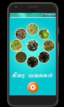 keerai recipe in tamil apk screenshot