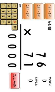 計算:選択不可 apk screenshot