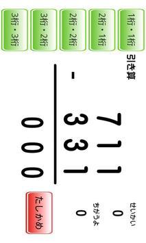 計算:選択可 apk screenshot