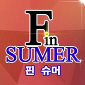 핀슈머(Finsumer) icon