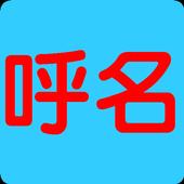 呼名 icon