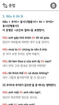중급 베트남어 apk screenshot