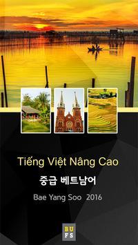 중급 베트남어 poster