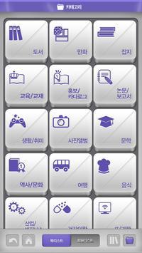 북N페이퍼HD apk screenshot