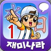 [무료]재미나라-만화한자 1권 icon