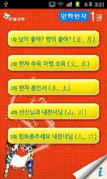 [무료]재미나라-만화한자 1권 apk screenshot
