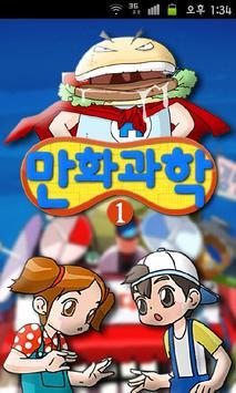 [무료]재미나라-만화과학 1권 poster