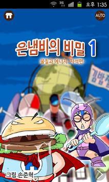 [무료]재미나라-만화과학 1권 apk screenshot
