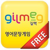 특허받은 길맥 영어문장 게임-영작문, 영어회화 학습 icon