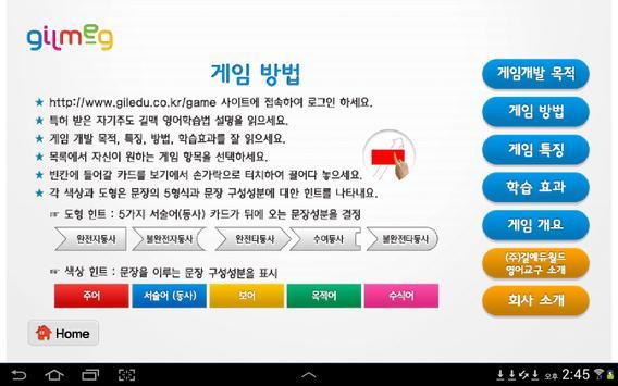 특허받은 길맥 영어문장 게임-영작문, 영어회화 학습 apk screenshot