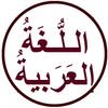 اللغة العربية السلسة icon