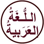 اللغة العربية السلسة أيقونة