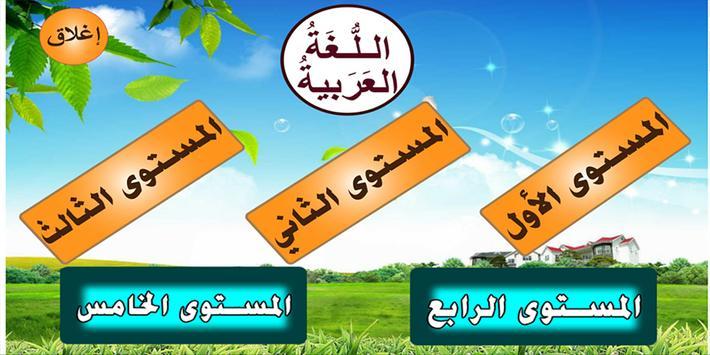 اللغة العربية السلسة تصوير الشاشة 1
