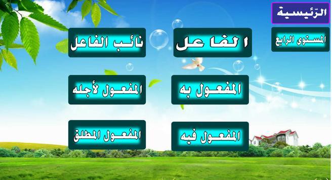 اللغة العربية السلسة تصوير الشاشة 2