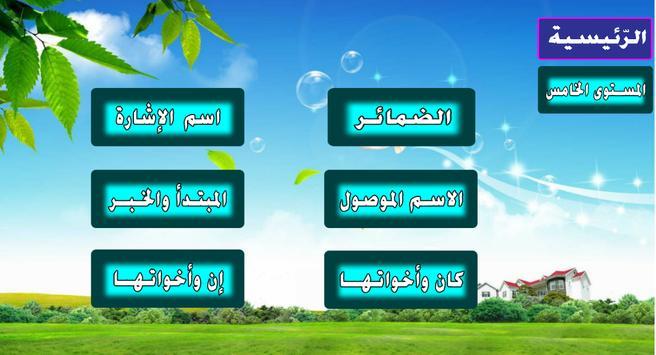 اللغة العربية السلسة تصوير الشاشة 3