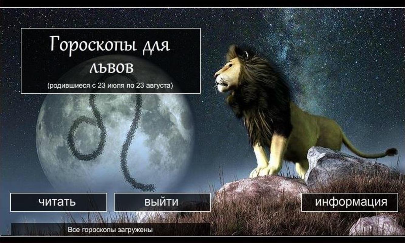 под знаком льва с переводом