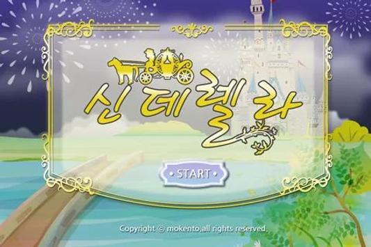 루미키즈 유아동화 : 신데렐라(무료) apk screenshot