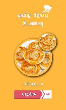 paratha recipes in tamil screenshot 1