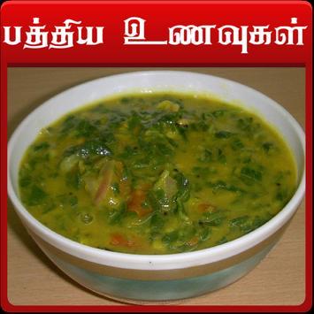 pathiya samayal poster