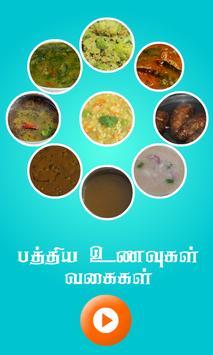 pathiya samayal screenshot 1