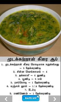 pathiya samayal screenshot 3