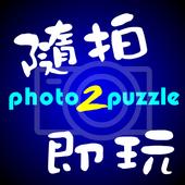 隨拍即玩Photo2Puzzle icon