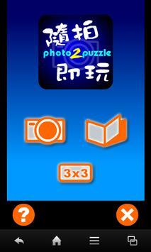 隨拍即玩Photo2Puzzle poster