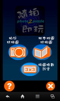 隨拍即玩Photo2Puzzle apk screenshot