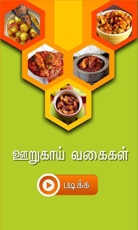 Pickle Recipes Tamil For Android Apk Download