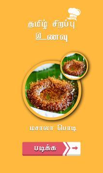 podi recipe in tamil screenshot 1