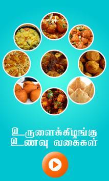 potato recipes in tamil apk screenshot