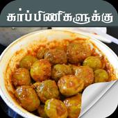 pregnancy care food in tamil icon