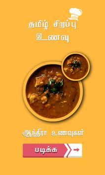 pregnancy care food in tamil screenshot 1