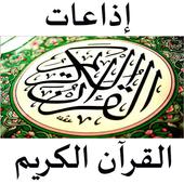 إذاعات القرآن الكريم icon