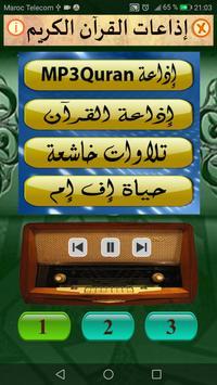 إذاعات القرآن الكريم poster