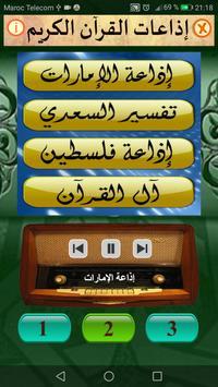 إذاعات القرآن الكريم screenshot 1