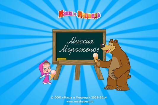 Маша и Медведь: Мороженое poster