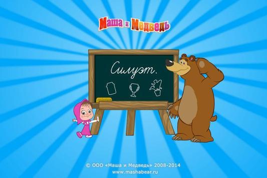 Маша и Медведь: Силуэт poster