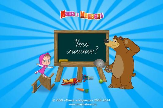 Маша и Медведь: Что лишнее? poster