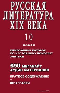 "10 сlass ""Literature World"" poster"