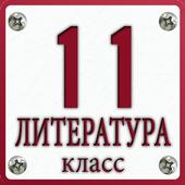 """11 class """"Literature world"""" icon"""